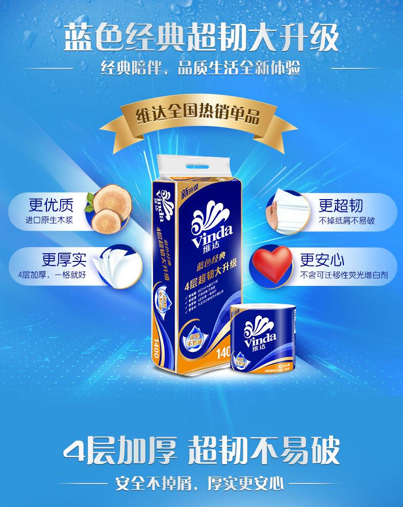 维达 vinda 蓝色经典卷筒卫生纸 V4069-B 四层 140g/卷  27卷/箱