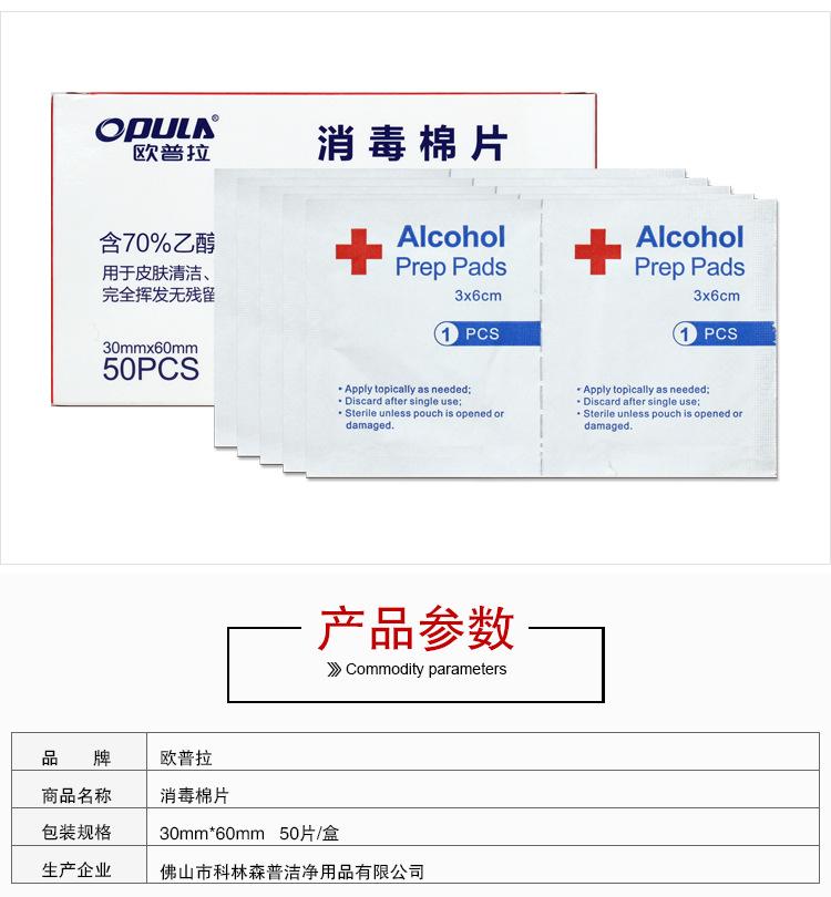 欧普拉 消毒棉片  50片/盒