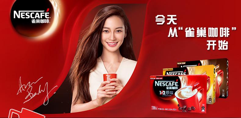 雀巢 Nestle 1+2速溶咖啡 13g/条  30条/盒 -YCX