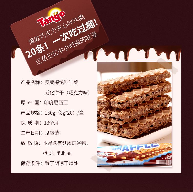 奥朗探戈 Tango咔咔脆威化饼干 巧克力味 160g/盒  -YCX