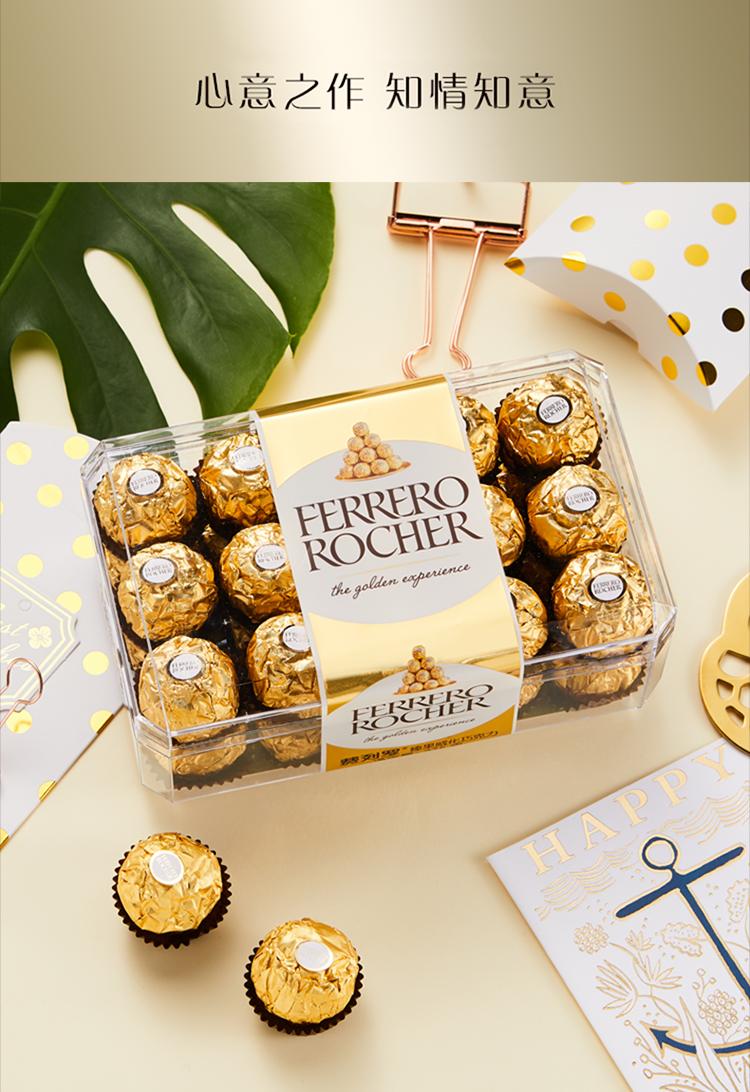 费列罗(Ferrero Rocher)榛果威化糖果巧克力 30粒礼盒装375g