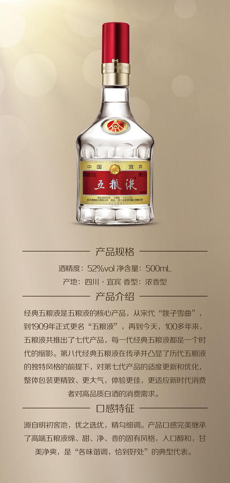 五粮液52度普五第八代款单瓶500毫升