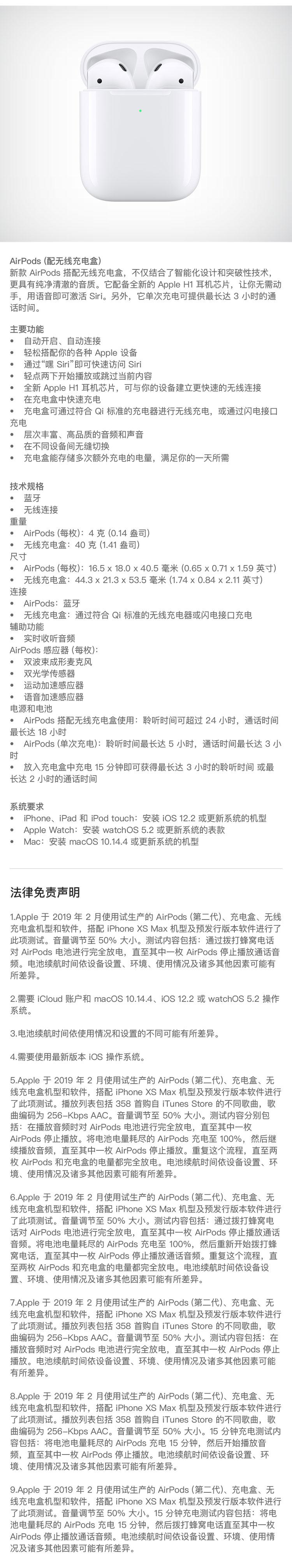 Apple AirPods 配无线充电盒 Apple蓝牙耳机 适用iPhone/iPad/Apple Watch