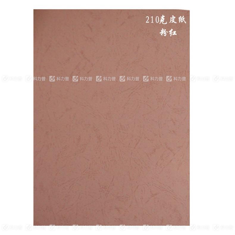传美 封面纸 云彩纸 粉红