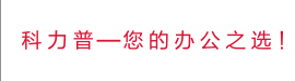 科力普logo2通用