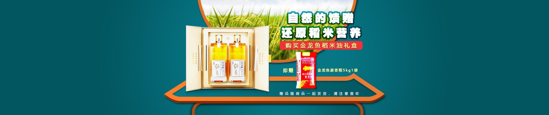金龙鱼稻米油