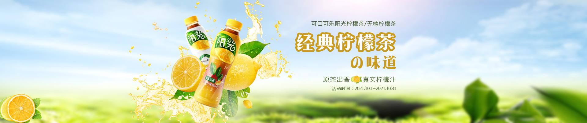 可口可乐阳光柠檬