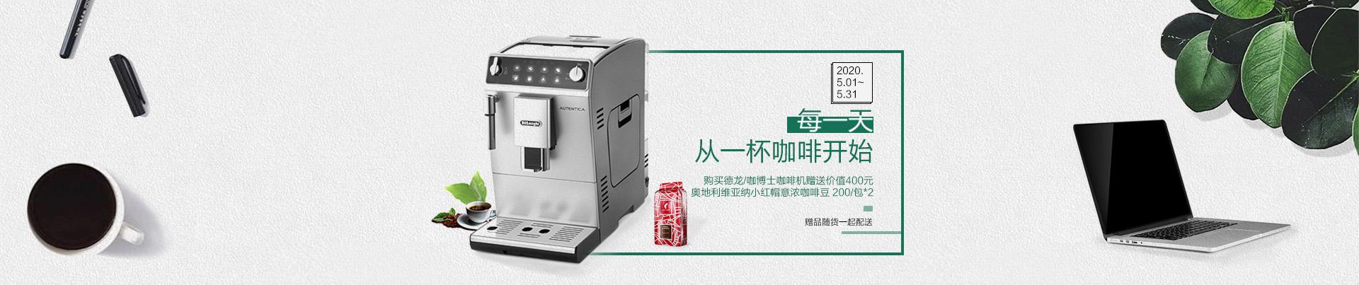 德龙/咖博士咖啡机
