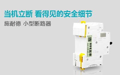工业用品-施耐德小型断路器