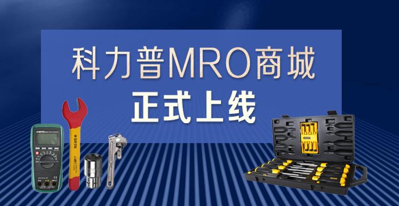 MRO商城上线
