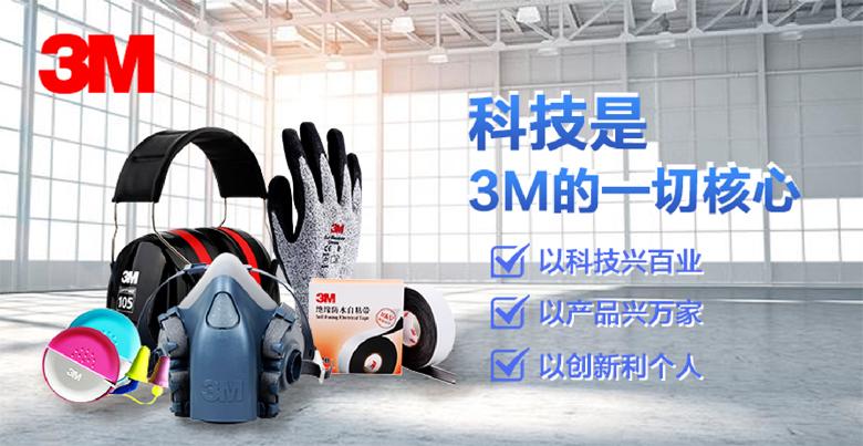 3M防护用品
