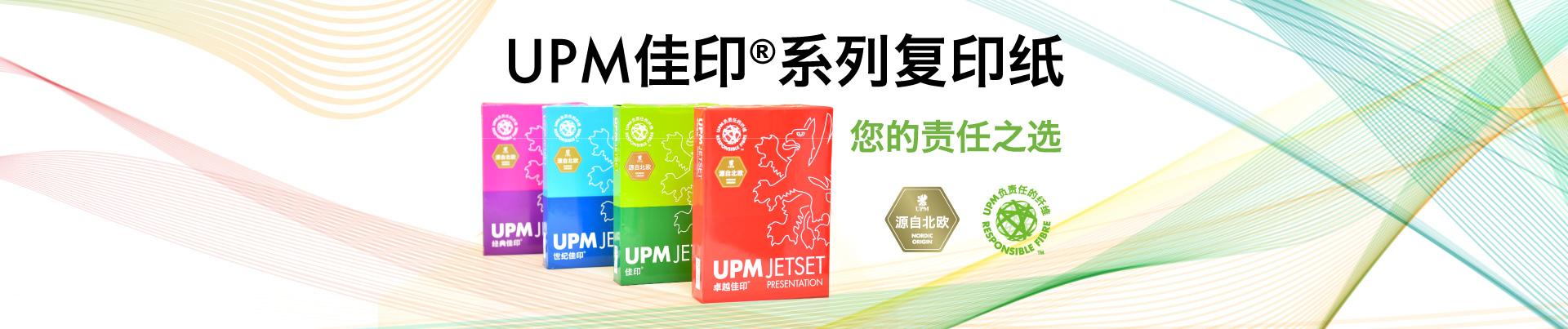 UPM佳印