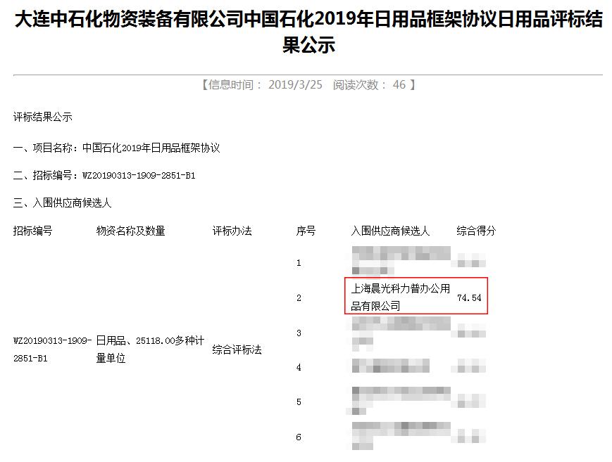 中国石化物资招标投标网.jpg