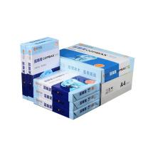 蓝高美 复印纸 B5 70G