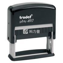 卓达 trodat 办公定制印章 4917 50*10mm  (下单前请与客服沟通您的定制信息)