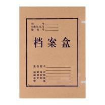 晨光 M&G 无酸纸档案盒 APYRCH59 4CM