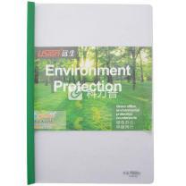 远生 Usign 抽杆文件夹 US-Q310 A4 11mm (白色、红色、蓝色、绿色、黄色) 10个/包 (颜色随机)