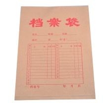 国产 牛皮纸档案袋 ZB-18/CL-817A A4  50个/包
