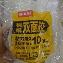 晨光 M&G 绵纸双面胶 AJD99515 0.22kg  6mm*10y 2卷/袋