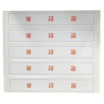 国产 定制书写纸密封条 纸张尺寸240*40mm 边框尺寸220*30mm  500页/包 30包起订 DZ