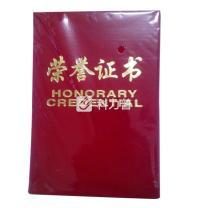 国产 绒面荣誉证书 16K (红色) (含内芯)