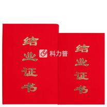 国产 结业证书 12K (红色) (含内芯)