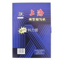 上海 薄形复写纸 232 双面 255mm*375mm (蓝色) 100张/盒