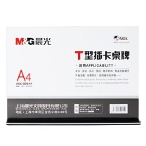 晨光 M&G T型横式抽拉式桌牌 ASC99344 A4