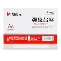 晨光 M&G T型横式强磁台签 ASC99337 A6 100*150mm