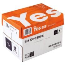 益思 YES 普白复印纸 A4 80g  500张/包 5包/箱 (大包装)