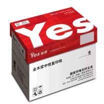 益思 YES 高白多功能复印纸 A4 70g  500张/包 5包/箱 (大包装)
