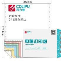 科力普 COLIPU 电脑打印纸 241-6 80列 无等分 6联 带压线 (彩色) 1000页/箱
