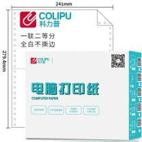 科力普 COLIPU 电脑打印纸 241-1 双拼 120*279 二等分 1联 无压线 (白色) 2000页/箱 (10箱起订)