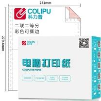 科力普 COLIPU 电脑打印纸 241-2 80列 二等分 2联 带压线 (彩色) 1000页/箱