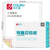 科力普 COLIPU 电脑打印纸 241-3 80列 无等分 3联 带压线 (彩色) 1000页/箱