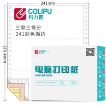 科力普 COLIPU 电脑打印纸 241-3 80列 三等分 3联 带压线 (白色) 1000页/箱