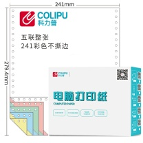 科力普 COLIPU 电脑打印纸 241-5 无等分 5联 无压线 (彩色) 1000页/箱 (10箱起订 交期5-7个工作日)