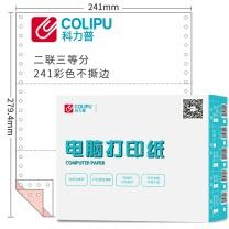 科力普 COLIPU 电脑打印纸 241-2 80列 三等分 2联 无压线 (彩色) 1000页/箱