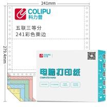 科力普 COLIPU 电脑打印纸 241-5 80列 三等分 5联 带压线 (彩色) 1000页/箱