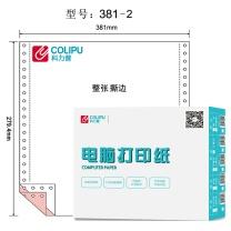科力普 COLIPU 电脑打印纸 381-2 132列 无等分 2联 带压线 (白色) 1200页/箱