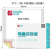 科力普 COLIPU 电脑打印纸 381-3 132列 无等分 3联 带压线 (白色) 1200页/箱 (10箱起订)