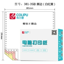 科力普 COLIPU 电脑打印纸 381-3 132列 无等分 3联 无压线 (白色) 1000页/箱 (10箱起订 交期5-7个工作日 订制品不可退)