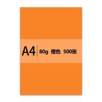 传美 TRANSMATE 彩色复印纸(国产原纸) A4 80g (橙色) 500张/包
