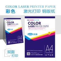 元浩 yuanhao 激光铜版纸 双面哑光 A4 157g  100张/包