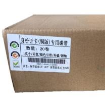 亮优 身份证复印机碳带 sfztd 110*300mm  20卷/箱
