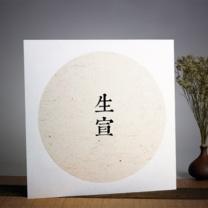 万家 生宣宣纸卡纸 33*33cm  10张/包 仿古加厚圆形空白画芯国画写生