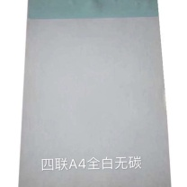 国产 四联A4全白无碳纸  100张/本 50本/箱 (2箱起订 交期5-7天 NW)
