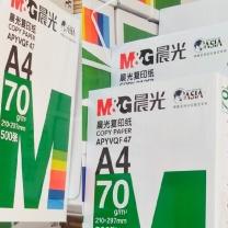绿晨光 复印纸 A4 70g  500张/包 8包/箱 (邮储链接)