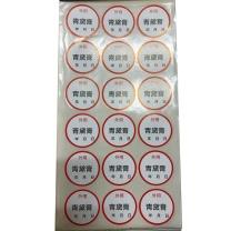 """欣欣 """"青黛膏""""标签贴 直径3CM (白底黑字) 18枚/张"""