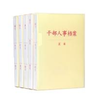 国产干部人事档案夹 A4 2.5cm  (招行链接)